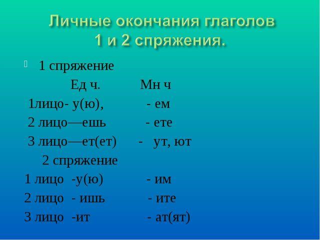 1 спряжение Ед ч. Мн ч 1лицо- у(ю), - ем 2 лицо—ешь - ете 3 лицо—ет(ет) - ут,...