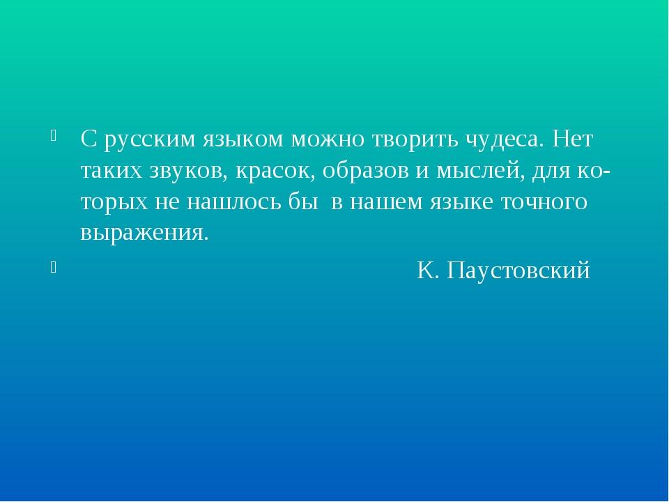 С русским языком можно творить чудеса. Нет таких звуков, красок, образов и мы...
