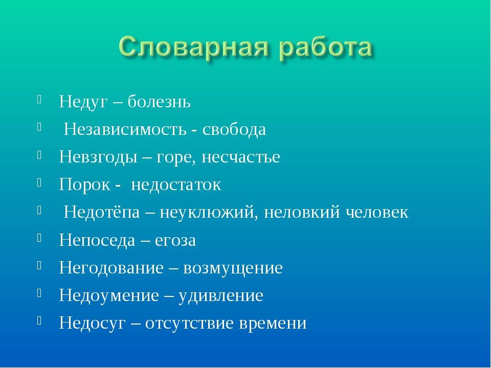 Недуг – болезнь Независимость - свобода Невзгоды – горе, несчастье Порок - не...