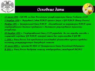 Основные даты 13 июля 1990 г ЦБ РФ, на базе Российского республиканского банк