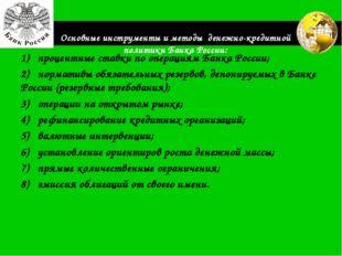 Основные инструменты и методы денежно-кредитной политики Банка России: 1)про
