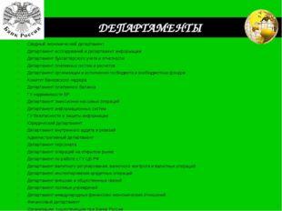 ДЕПАРТАМЕНТЫ Сводный экономический департамент Департамент исследований и деп