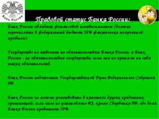 Правовой статус Банка России: Банк России обладает финансовой независимостью
