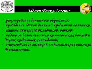 Задачи Банка России: регулирование денежного обращения; проведение единой ден