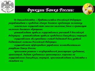 Функции Банка России: : во взаимодействии с Правительством Российской Федерац