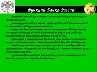 Функции Банка России: осуществляет надзор за деятельностью кредитных организа