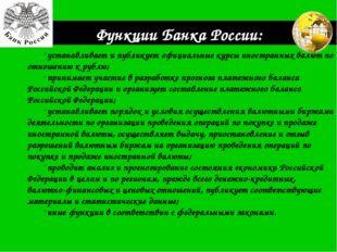 Функции Банка России: устанавливает и публикует официальные курсы иностранных