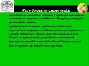 Банк России не имеет права: осуществлять банковские операции с юридическими л