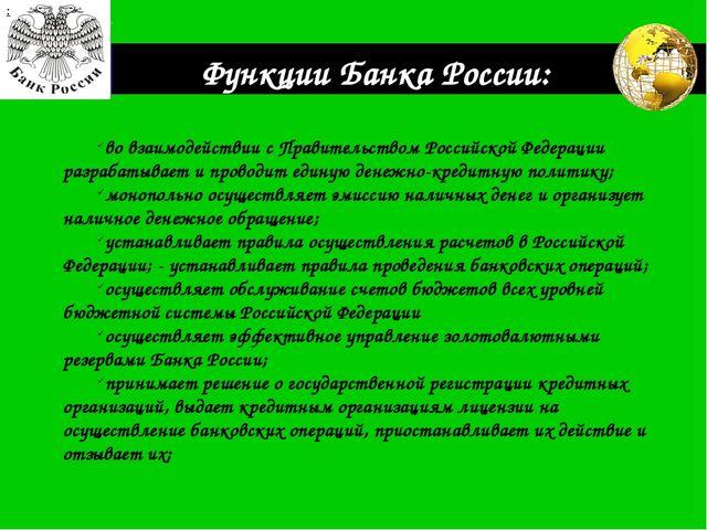Функции Банка России: : во взаимодействии с Правительством Российской Федерац...