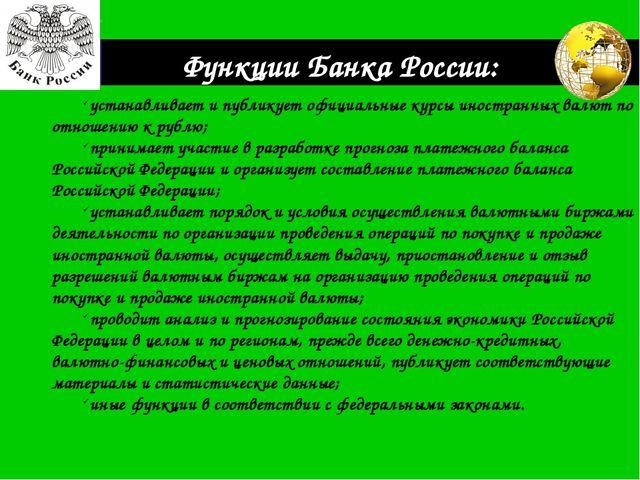 Функции Банка России: устанавливает и публикует официальные курсы иностранных...