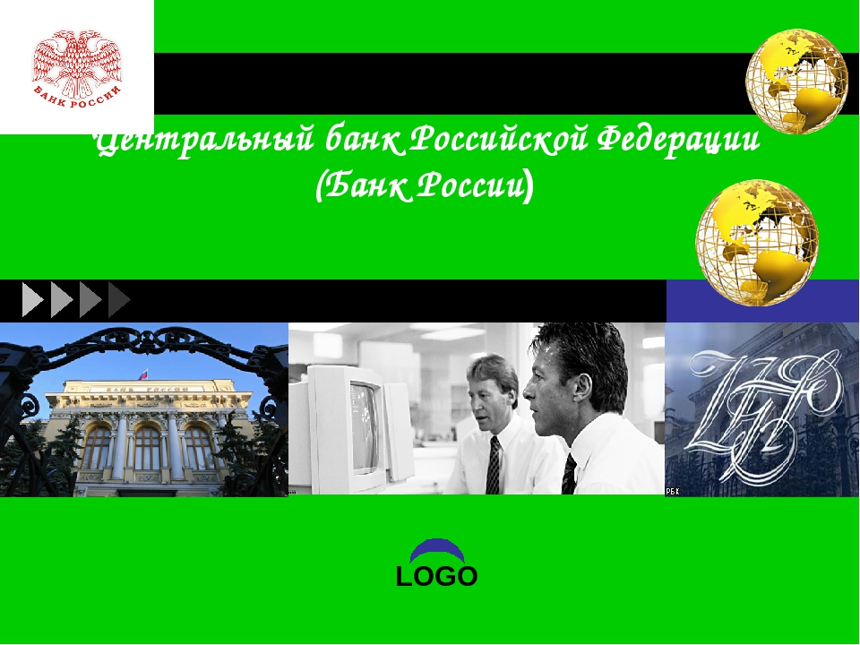Центральный банк Российской Федерации (Банк России) LOGO LOGO