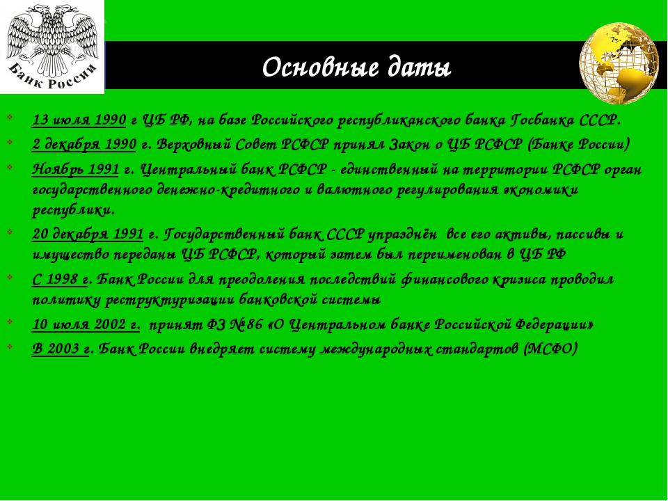 Основные даты 13 июля 1990 г ЦБ РФ, на базе Российского республиканского банк...