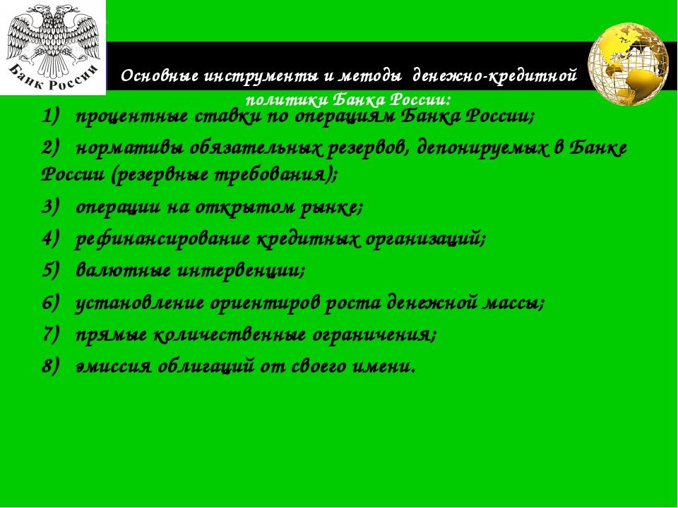 Основные инструменты и методы денежно-кредитной политики Банка России: 1)про...