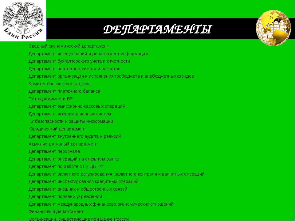 ДЕПАРТАМЕНТЫ Сводный экономический департамент Департамент исследований и деп...