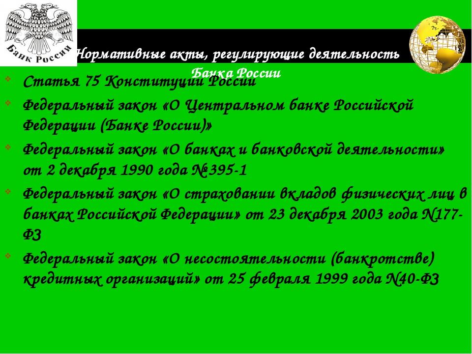 Нормативные акты, регулирующие деятельность Банка России Статья 75 Конституци...