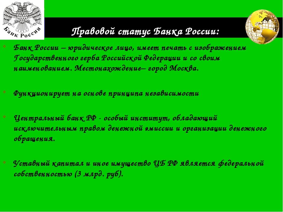 Правовой статус Банка России: Банк России – юридическое лицо, имеет печать с...