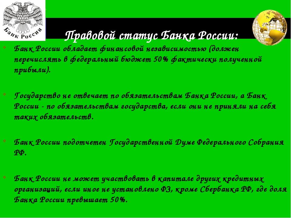Правовой статус Банка России: Банк России обладает финансовой независимостью...