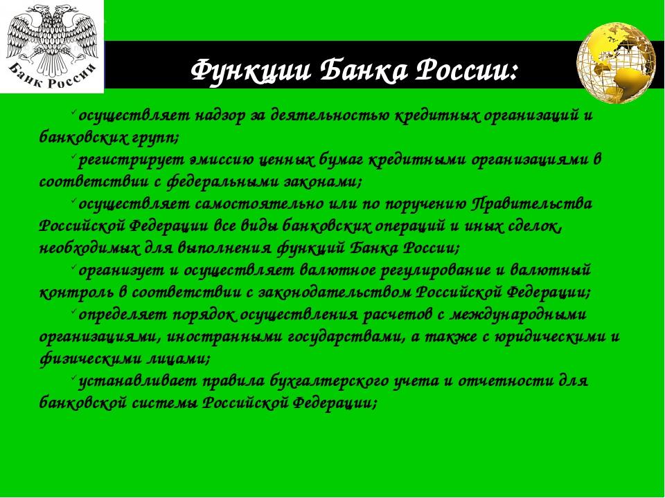 Функции Банка России: осуществляет надзор за деятельностью кредитных организа...