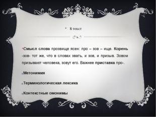 8 текст Смысл слова прозвище ясен: про – зов – ище. Корень -зов- тот же, что