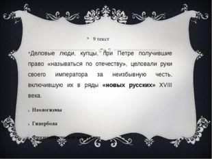 9 текст Деловые люди, купцы, при Петре получившие право «называться по отечес