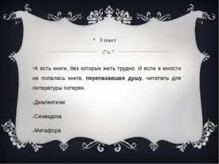 3 текст А есть книги, без которых жить трудно. И если в юности не попалась кн