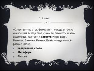 7 текст Отчество – по отцу, фамилия – по роду, и только личное имя всегда тво