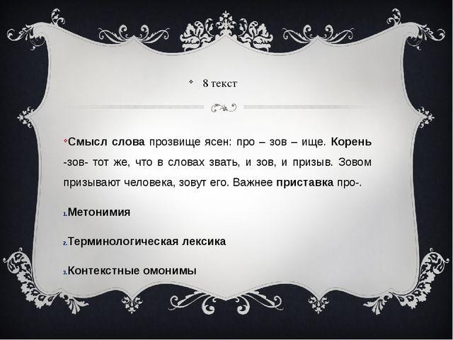 8 текст Смысл слова прозвище ясен: про – зов – ище. Корень -зов- тот же, что...