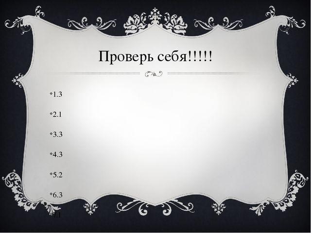 Проверь себя!!!!! 1.3 2.1 3.3 4.3 5.2 6.3 7.1 8.2 9.3 10.2
