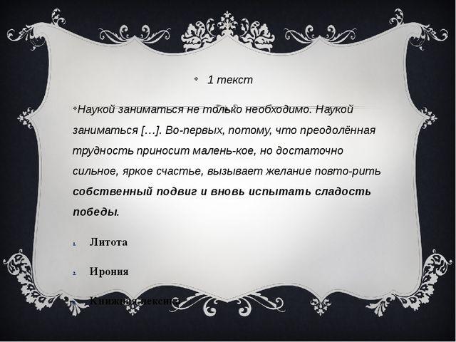 1 текст Наукой заниматься не только необходимо. Наукой заниматься […]. Во-пер...