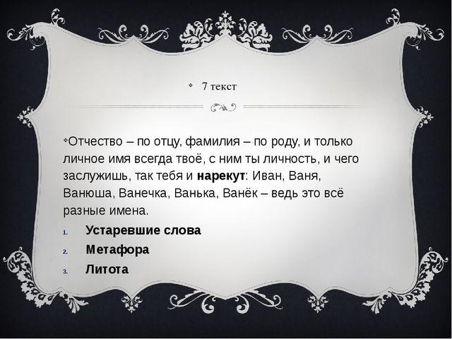 7 текст Отчество – по отцу, фамилия – по роду, и только личное имя всегда тво...