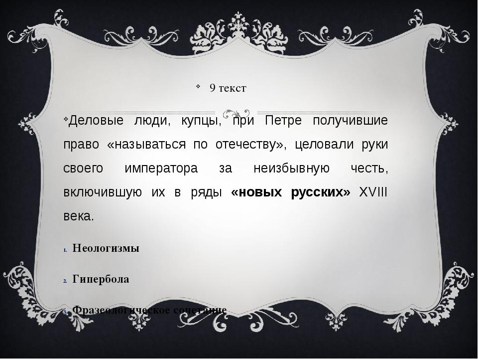 9 текст Деловые люди, купцы, при Петре получившие право «называться по отечес...