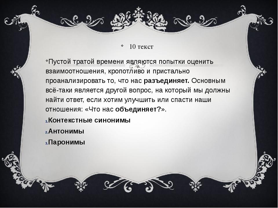 10 текст Пустой тратой времени являются попытки оценить взаимоотношения, кроп...