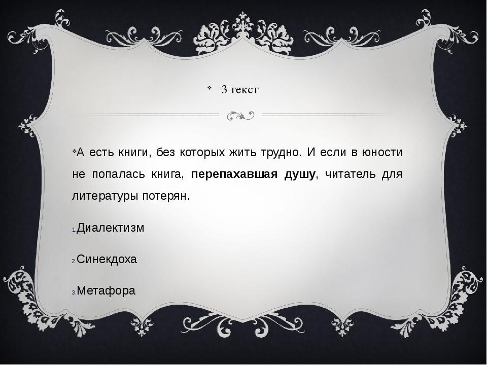 3 текст А есть книги, без которых жить трудно. И если в юности не попалась кн...