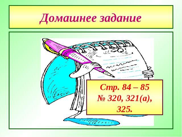 Домашнее задание Стр. 84 – 85 № 320, 321(а), 325.