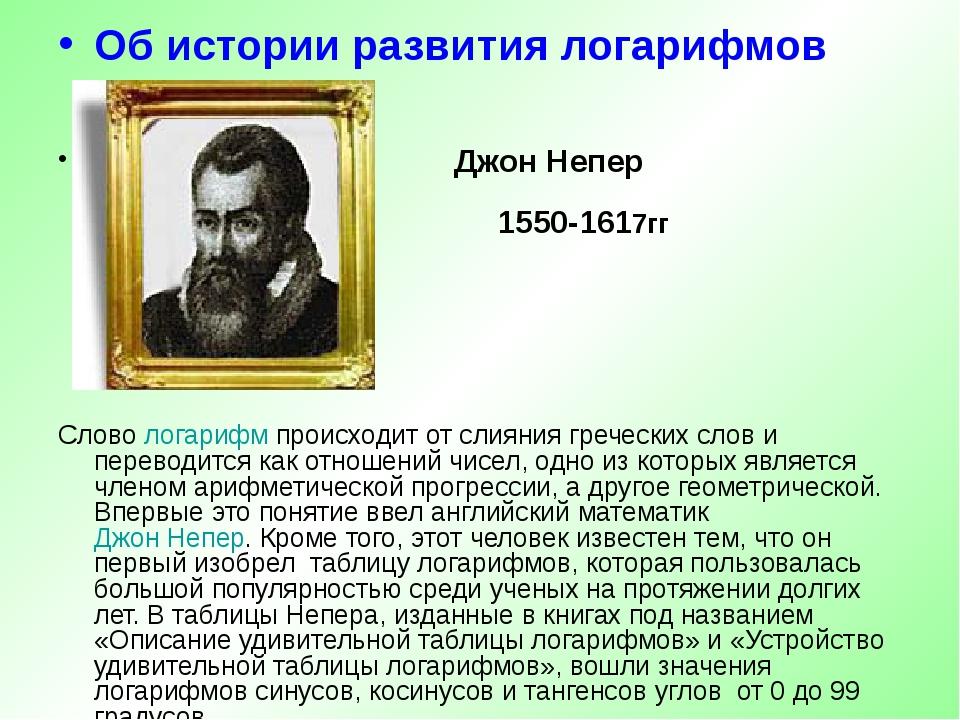 Об истории развития логарифмов Джон Непер    1550-1617гг Слов...
