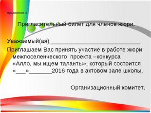 Приложение 3  Пригласительный билет для членов жюри.  Уважаемый(ая)________