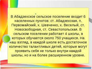 В Абадзехское сельское поселение входит 6 населенных пунктов: ст. Абадзехская