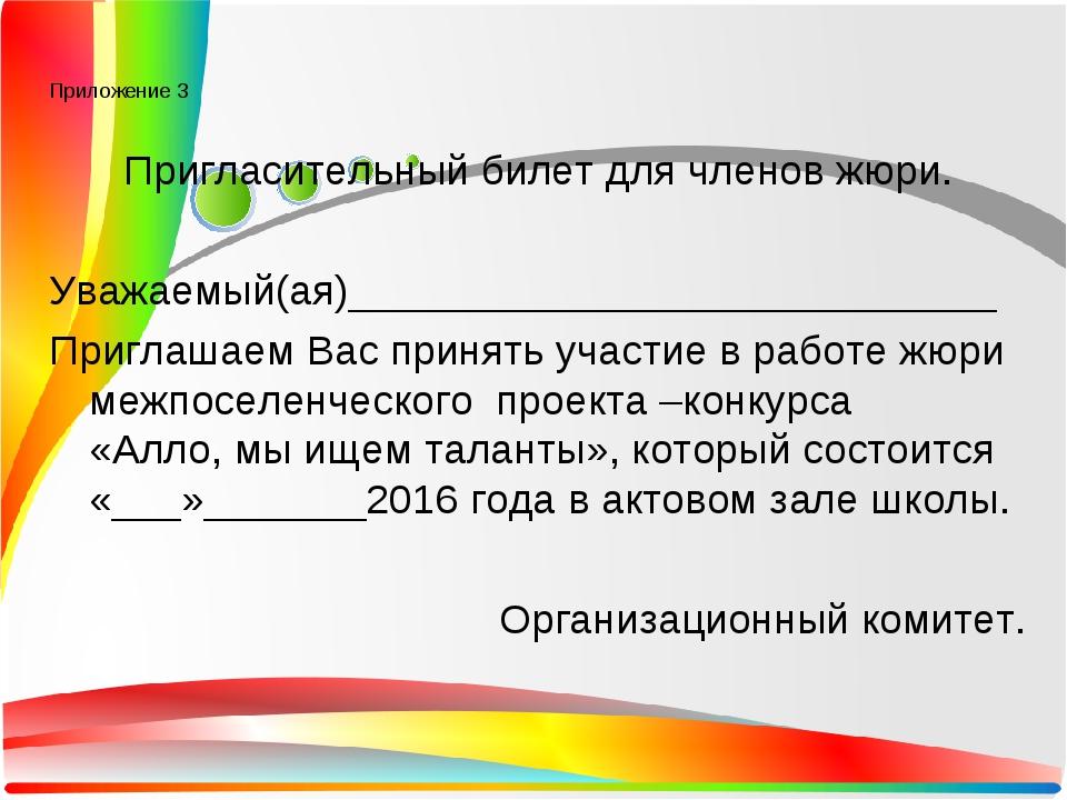 Приложение 3  Пригласительный билет для членов жюри.  Уважаемый(ая)________...