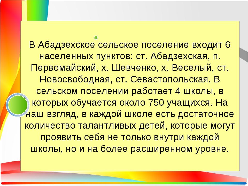 В Абадзехское сельское поселение входит 6 населенных пунктов: ст. Абадзехская...