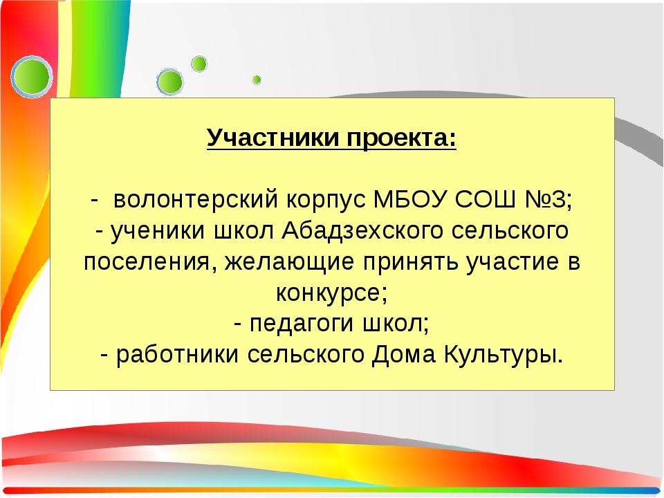 Участники проекта: - волонтерский корпус МБОУ СОШ №3; - ученики школ Абадзехс...