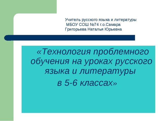 «Технология проблемного обучения на уроках русского языка и литературы в 5-6...