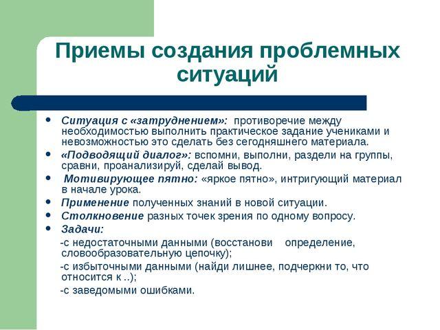 Приемы создания проблемных ситуаций Ситуация с «затруднением»: противоречие м...