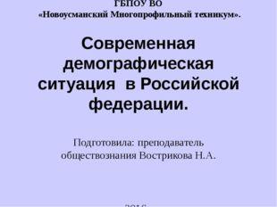 ГБПОУ ВО «Новоусманский Многопрофильный техникум». Современная демографическа