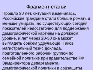 Фрагмент статьи Прошло 20 лет, ситуация изменилась, Российские граждане стали
