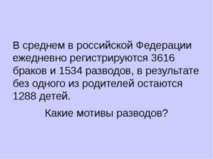 В среднем в российской Федерации ежедневно регистрируются 3616 браков и 1534