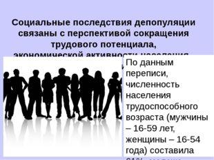 Социальные последствия депопуляции связаны с перспективой сокращения трудовог