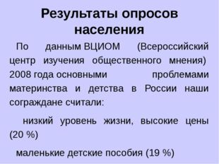 Результаты опросов населения По даннымВЦИОМ (Всероссийский центр изучения об
