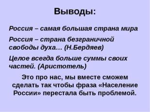 Выводы: Россия – самая большая страна мира Россия – страна безграничной свобо
