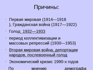 Причины: Первая мировая(1914—1918),Гражданская война(1917—1922) Голод 1932