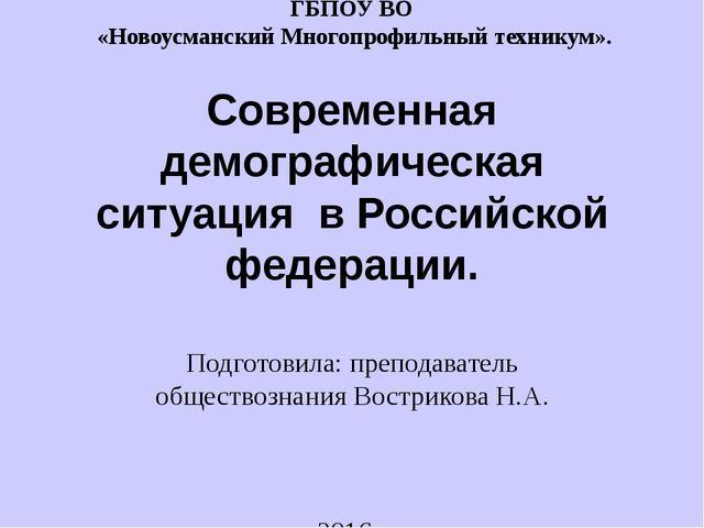 ГБПОУ ВО «Новоусманский Многопрофильный техникум». Современная демографическа...